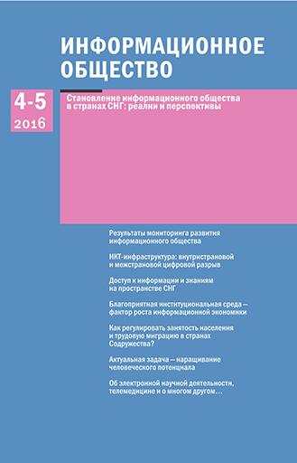 журнал «Информационное общество», №4-5 за 2016 г.
