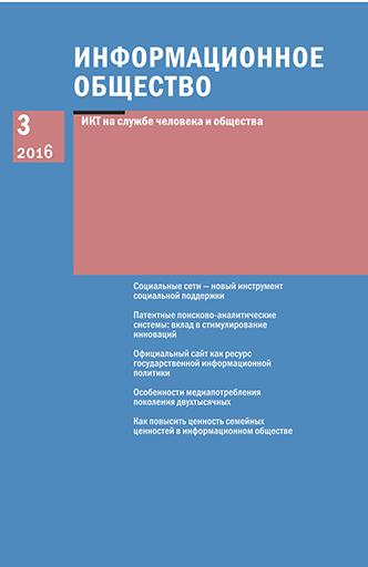 журнал «Информационное общество», №3 за 2016 г.