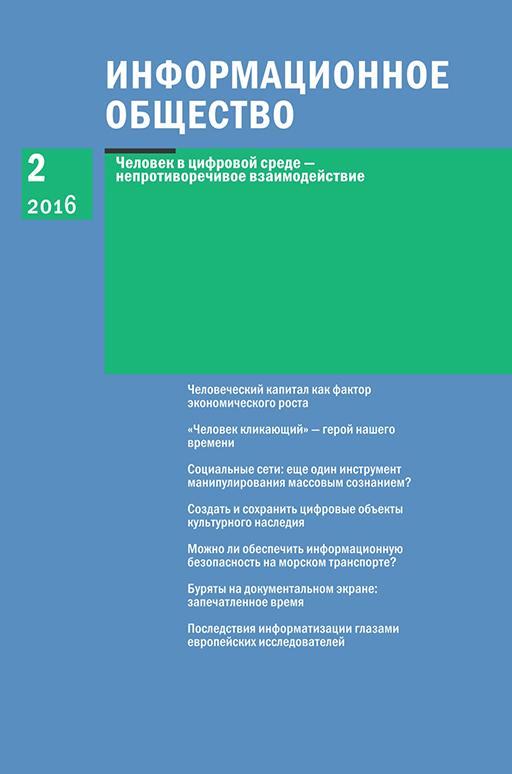 журнал «Информационное общество», №2 за 2016 г.