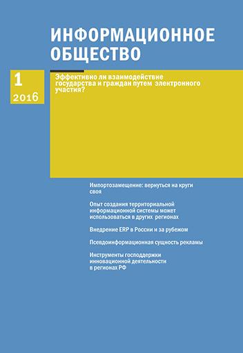 журнал «Информационное общество», №1 за 2016 г.