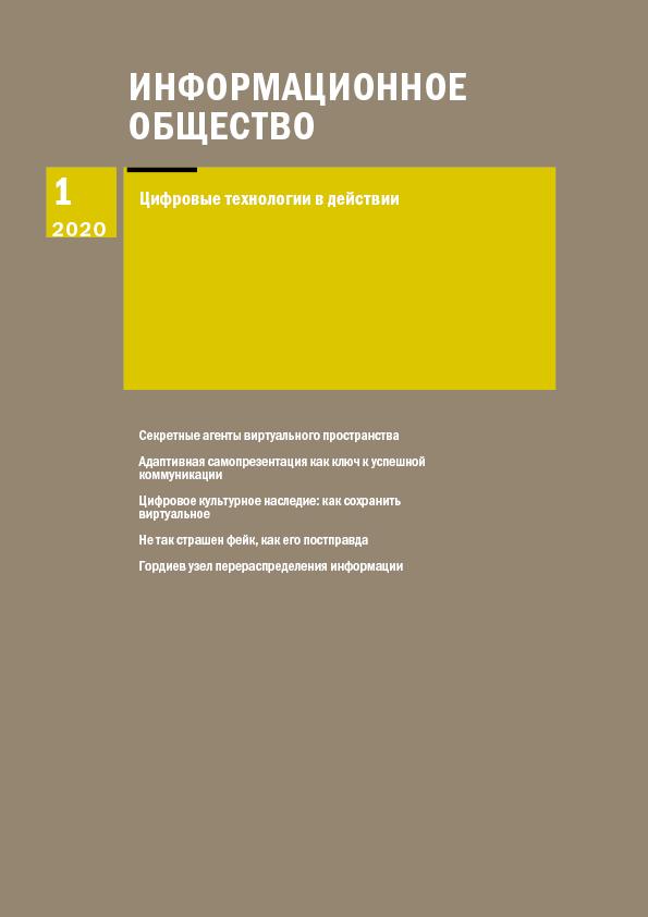 """Журнал """"Информационное общество"""", 2020, выпуск 1"""