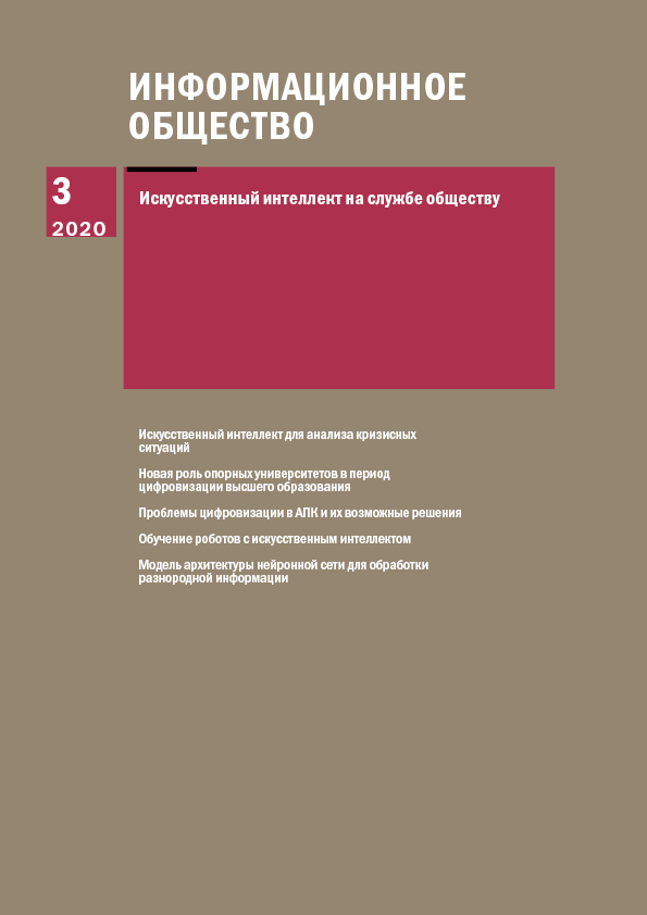 """Журнал """"Информационное общество"""", 2020, выпуск 3"""