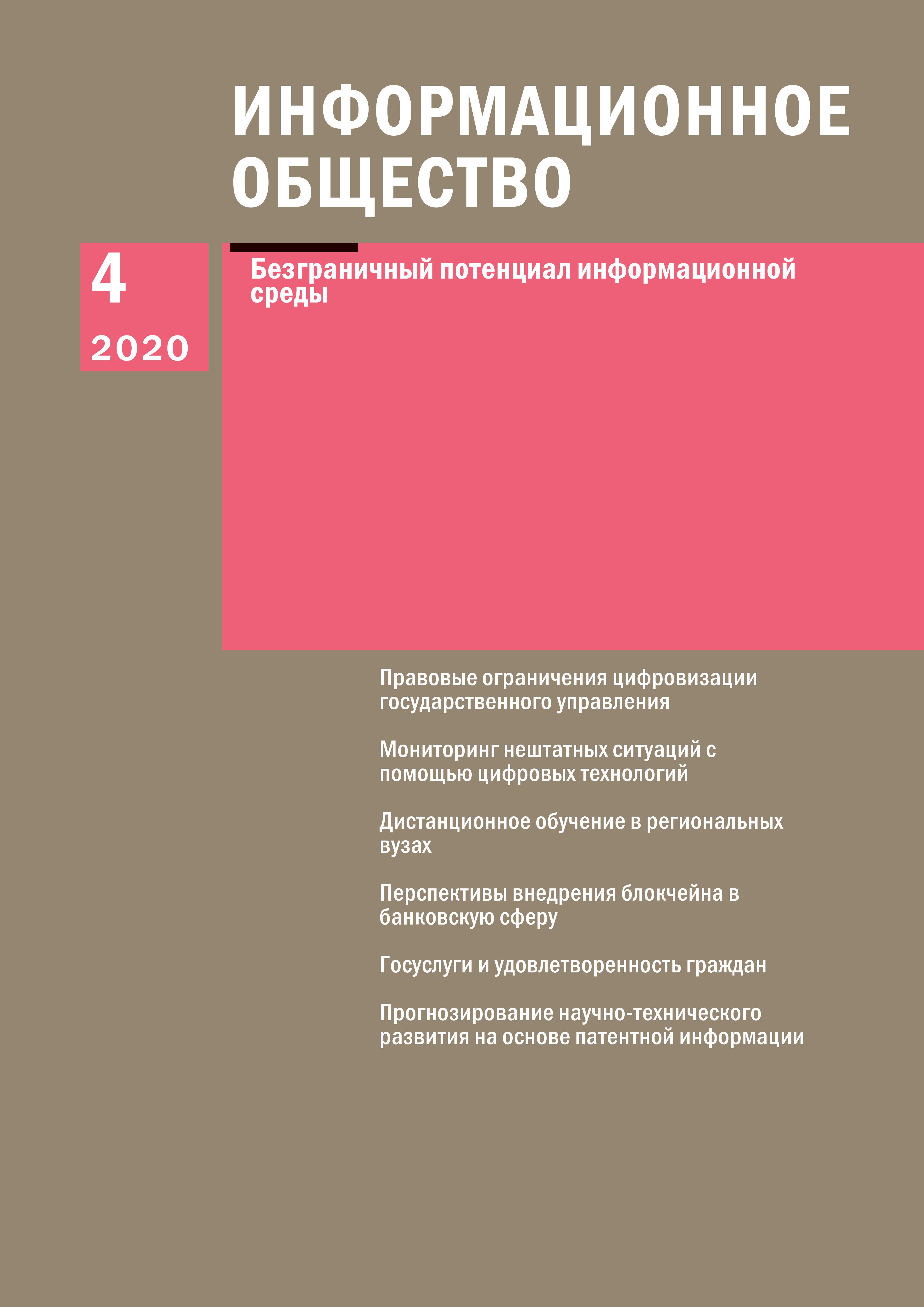 Журнал Информационное общество, 2020, выпуск 4