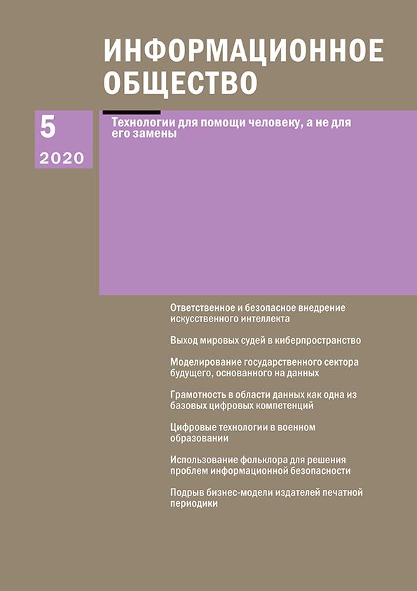Информационное общество, 2020, выпуск 5