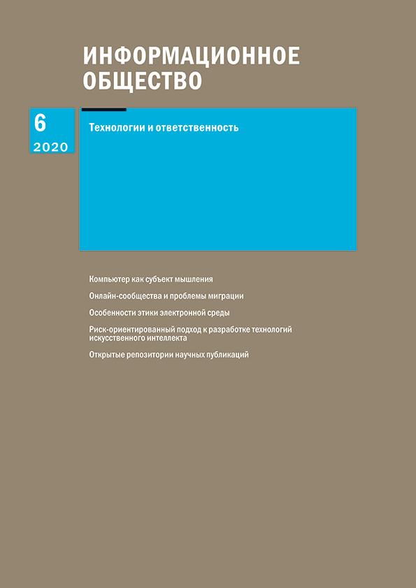 Информационное общество, 2020, выпуск 6