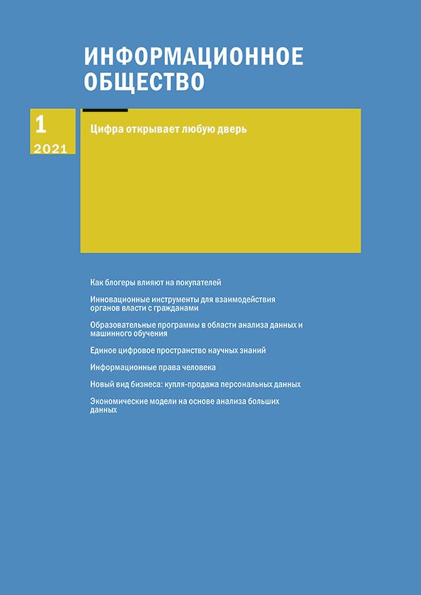 Информационное общество, 2021, выпуск 1
