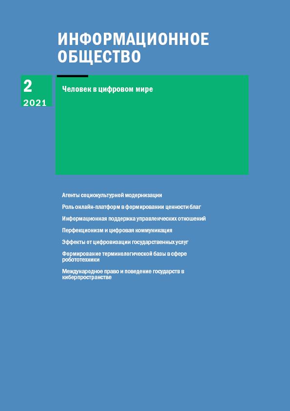 Информационное общество, 2021, выпуск 2