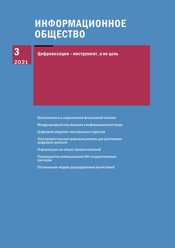 Информационное общество, 2021, выпуск 3